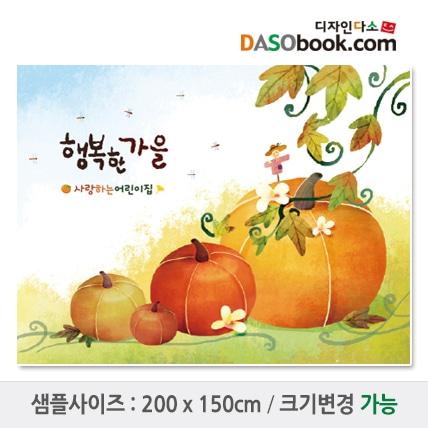 가을배경(호박)현수막-026
