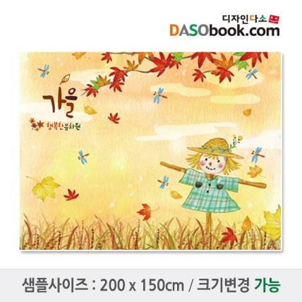 가을배경(허수아비)현수막-029