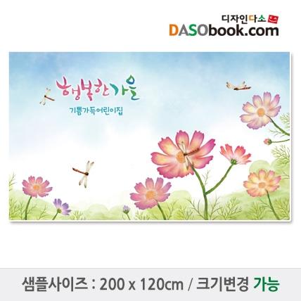 가을배경(코스모스)현수막-030