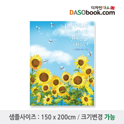 가을배경(해바라기)현수막-033