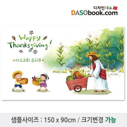 추수감사절현수막-010
