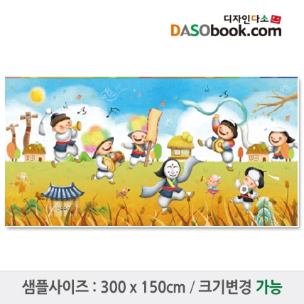 전통민속사물놀이현수막- 002