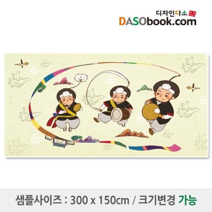 전통민속사물놀이현수막- 003