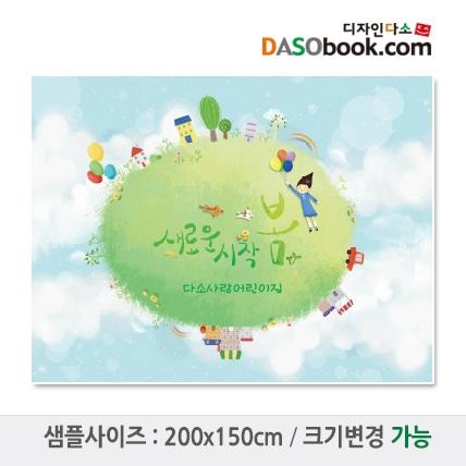 봄배경현수막-025
