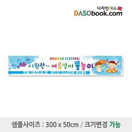여름물놀이현수막-013
