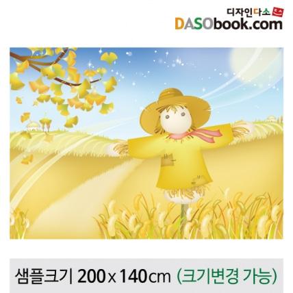 가을배경(허수아비)현수막-044