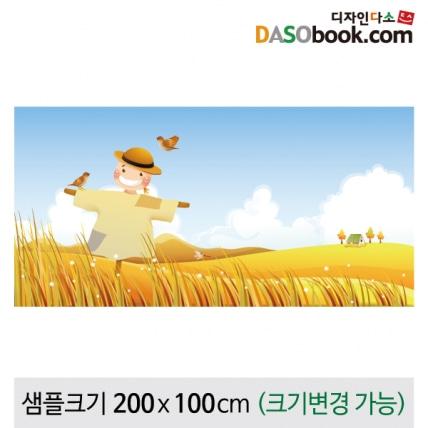 가을배경(허수아비)현수막-045
