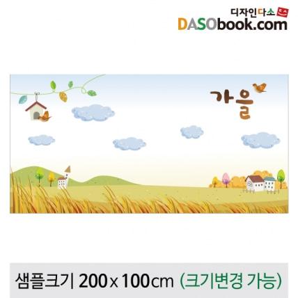 가을배경현수막-046
