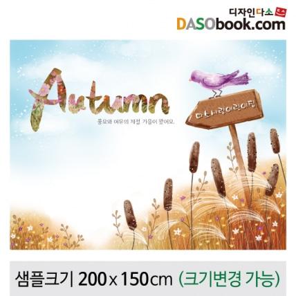 가을배경현수막-048