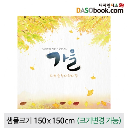 가을배경현수막-050
