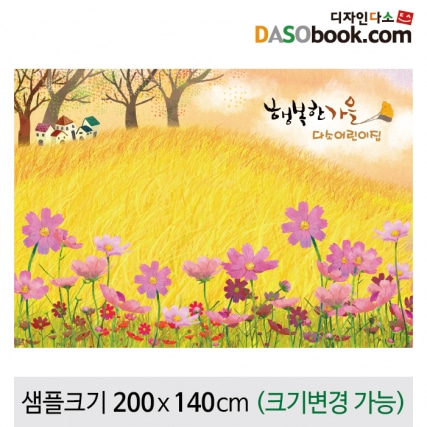 가을배경(코스모스)현수막-051