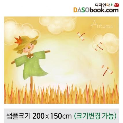 가을배경(허수아비)현수막-054