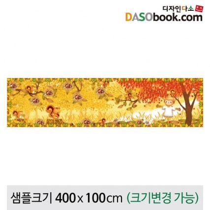 가을배경(다람쥐)현수막-055