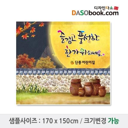추석현수막-023