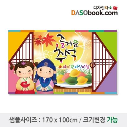 추석현수막-039