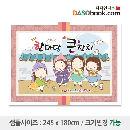 추석현수막-048