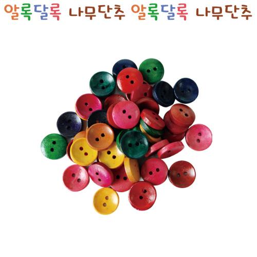 [만들기 장식재료] 알록달록 나무단추(15개)   /우드 꽃잎 추가증정