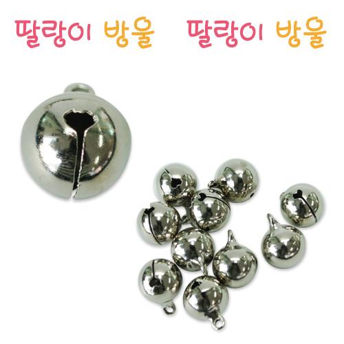 [만들기 장식재료] 딸랑이 방울 (10개)