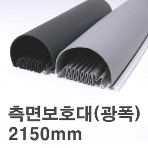 측면보호대(광폭) 2150mm 강화유리문추천