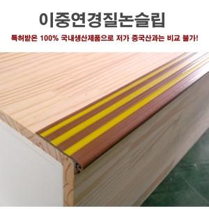 이중연경질논슬립 (실내외사용가능) PVC 논슬립