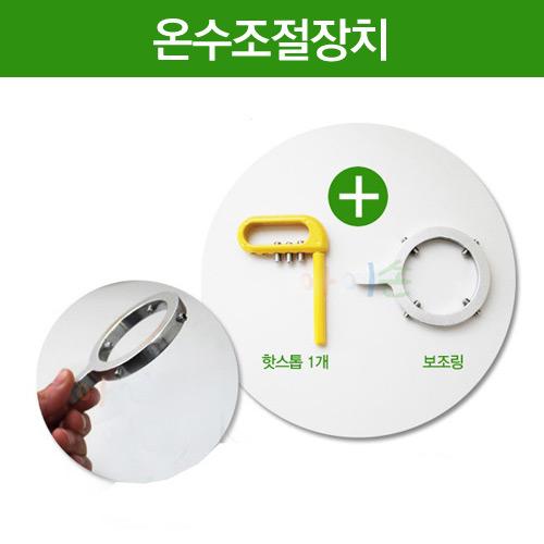 핫스톱 평가인증필수 온수조절장치 HS-85세트(노랑색상만 판매가능)