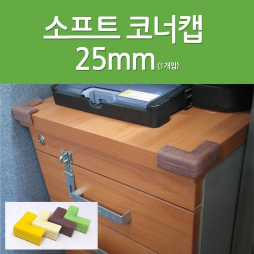 소프트 코너캡 25mm (1개입)