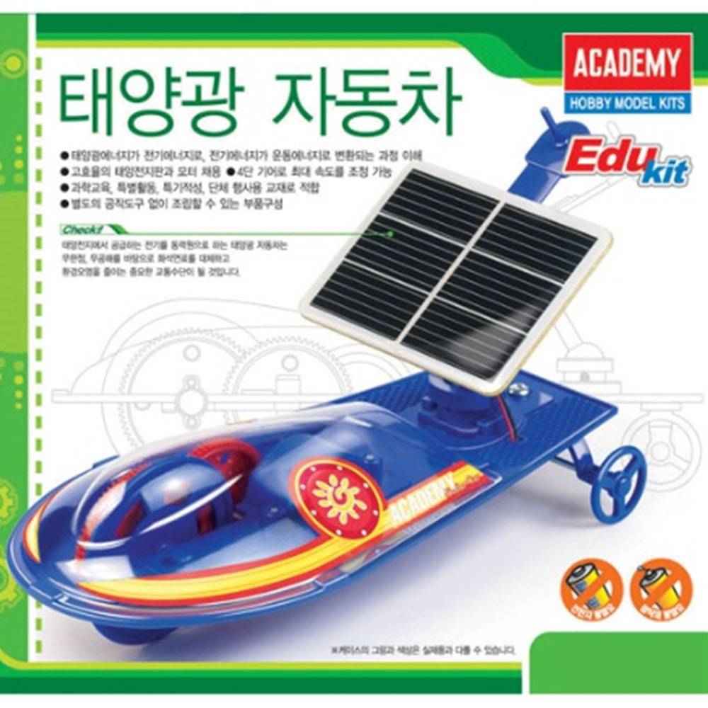 태양광 자동차  / 고효율 태양전지판 채용