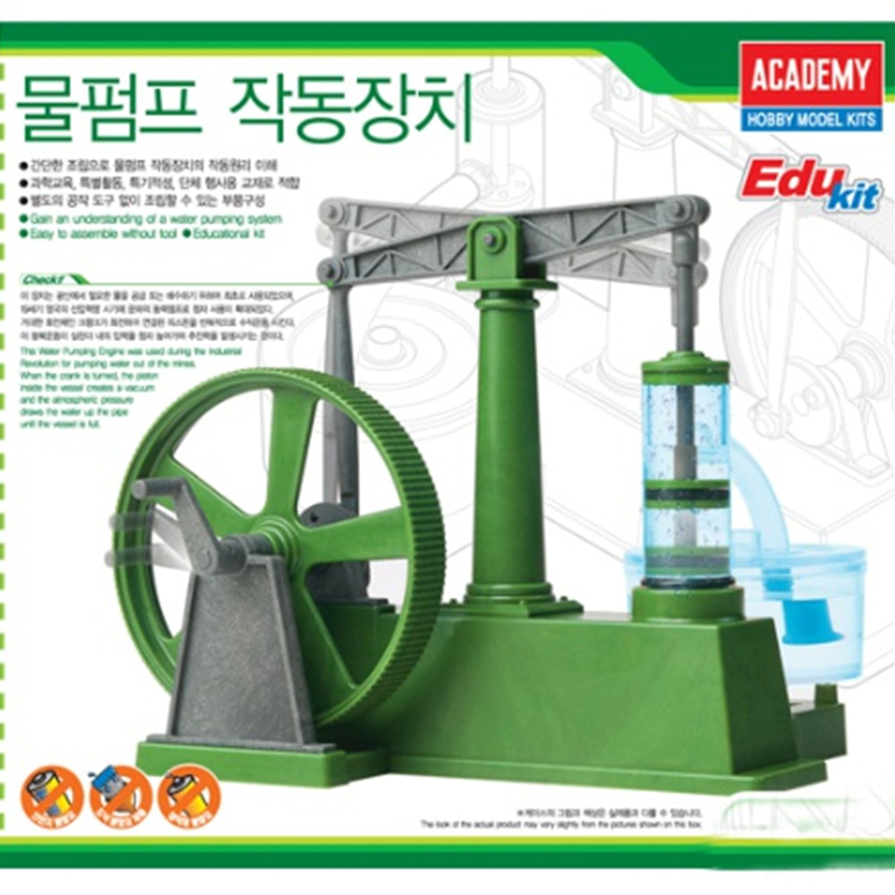 물 펌프작동장치 만들기 / 단체, 학습용