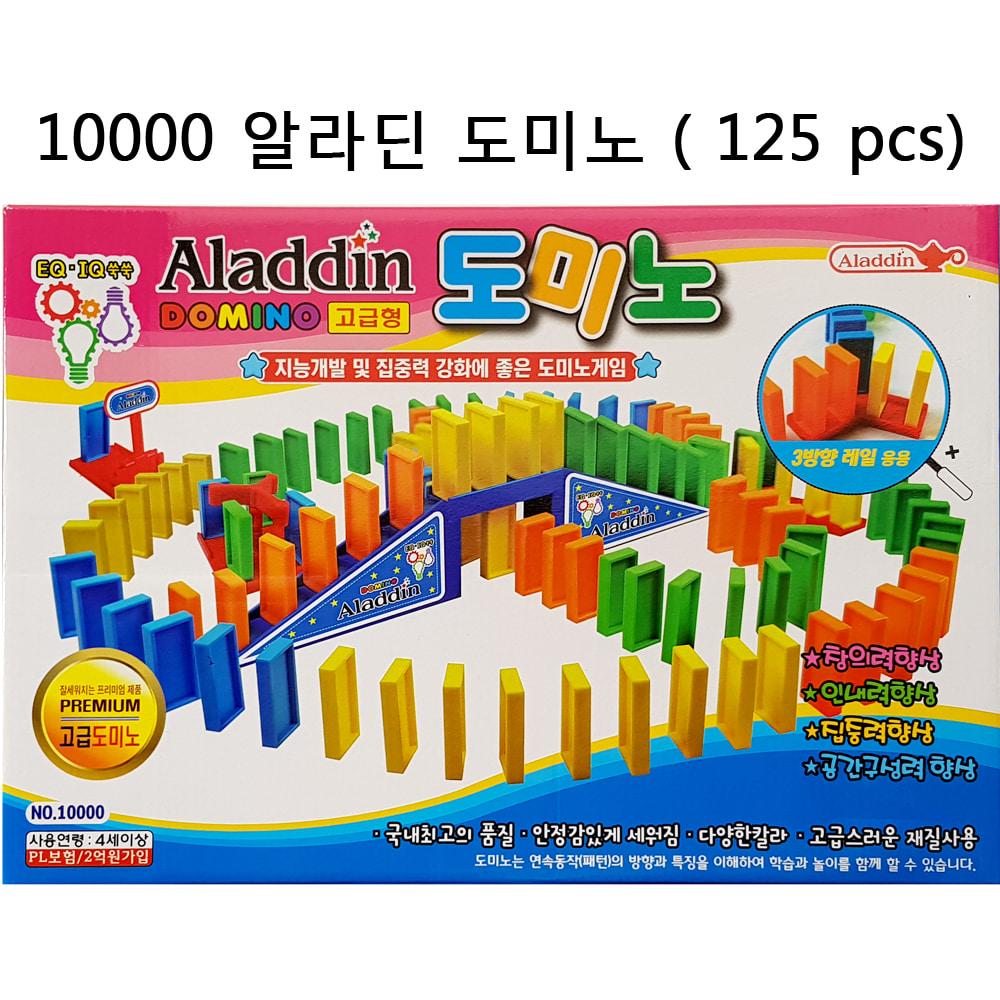 알라딘 도미노-10000