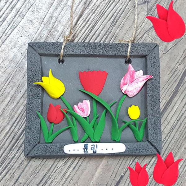 [봄/하비클레이] 데코찰흙 봄액자 시리즈2 튤립 -10인 세트