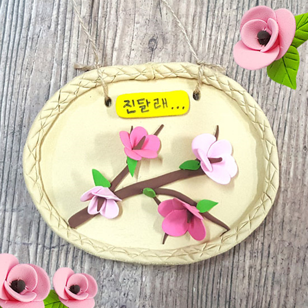 [봄/하비클레이] 데코찰흙 봄액자 시리즈3 진달래 -10인 세트