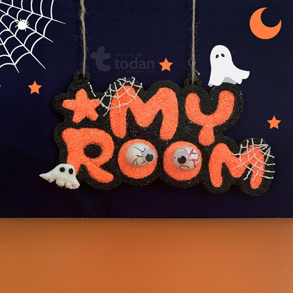 할로윈 MY ROOM - 5인세트